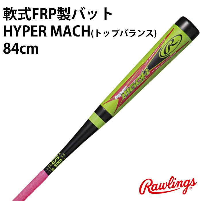 【ローリングス/Rawlings】軟式FRP製バット HYPER MACH(トップバランス)【野球・ソフト】軟式 FRP製 バット(BR8HYMAT)