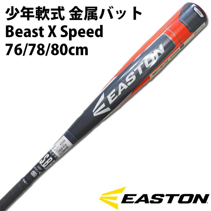【イーストン/EASTON】少年軟式用 金属バット Beast X Speed【野球・ソフト】少年軟式 金属 バット 新球対応(NY18BXS)