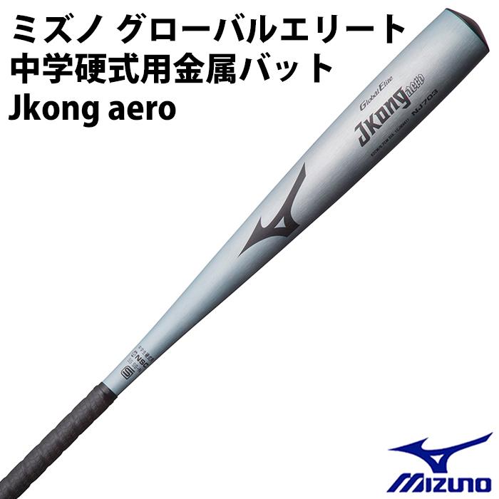 【ミズノ/mizuno】中学硬式用 金属バット グローバルエリート Jkong aero【野球・ソフト】硬式 中学硬式 バット 82cm ミドルバランス(1CJMH61182)