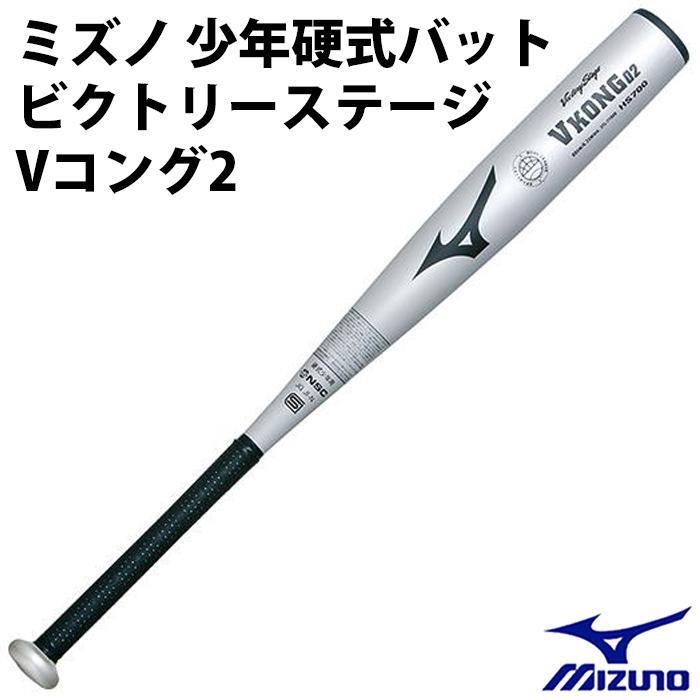 ミズノ(mizuno) 少年硬式バット ビクトリーステージ Vコング2 【野球・ソフト】硬式用 金属バット (少年用)(2TL71560)
