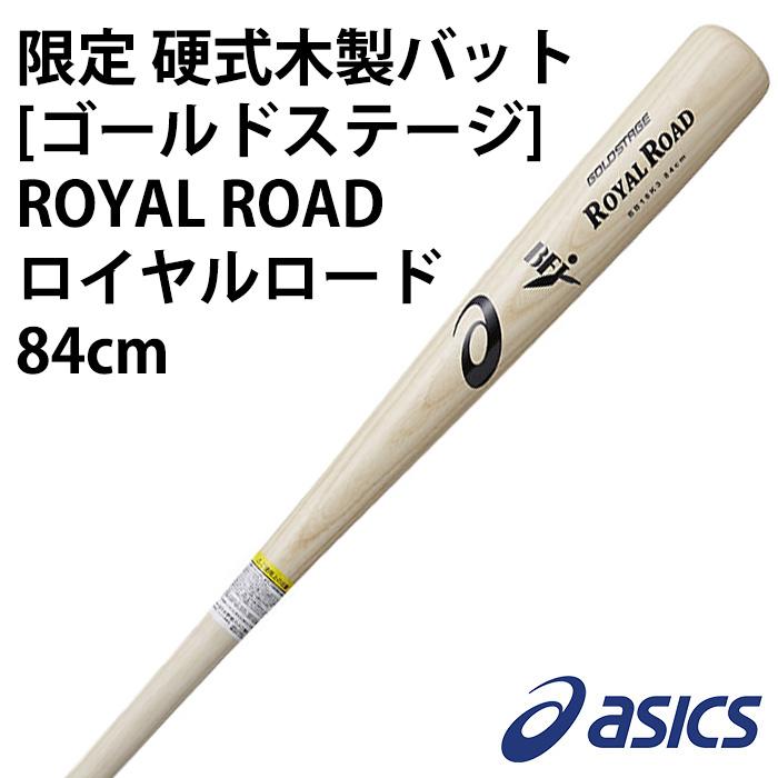 アシックス(asics) 限定 硬式木製バット [ゴールドステージ]ROYAL ROAD ロイヤルロード【野球・ソフト】硬式 木製 バット アオダモ (BB18K3)