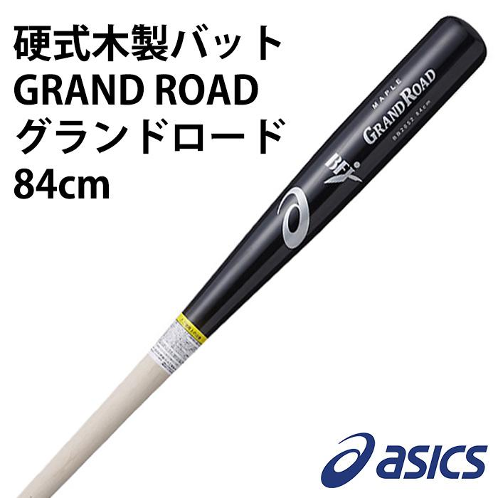 アシックス(asics) 硬式木製バット GRAND ROAD グランドロード【野球・ソフト】硬式 木製 バット メイプル 大谷選手モデル (BB2052)