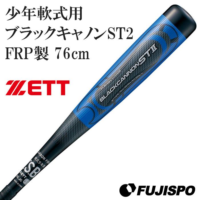 ゼット少年軟式用 ブラックキャノンST2 FRP製 76cm【野球・ソフト】少年軟式 FRP カーボン バット(BCT71876)