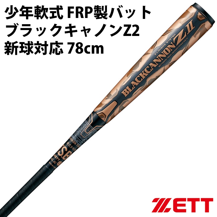 ゼット(ZETT) 少年軟式 FRP製バット ブラックキャノンZ2【野球・ソフト】ジュニア キッズ 軟式 バット 78cm 新球対応 (BCT75878)