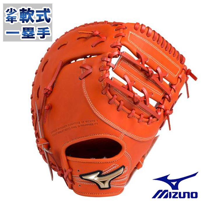 少年軟式用 ファーストミット グローバルエリートRG H Selection 02 TK型 【ミズノ/mizuno】 【野球・ソフト】 少年 ジュニア 軟式 ミット 右投げ (1AJFY18300-52)