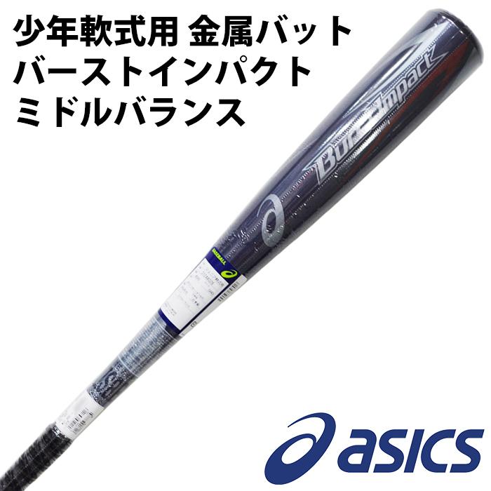アシックス(asics) 少年軟式 金属バット バーストインパクト【野球・ソフト】ジュニア キッズ 軟式 金属 バット (3124A028)