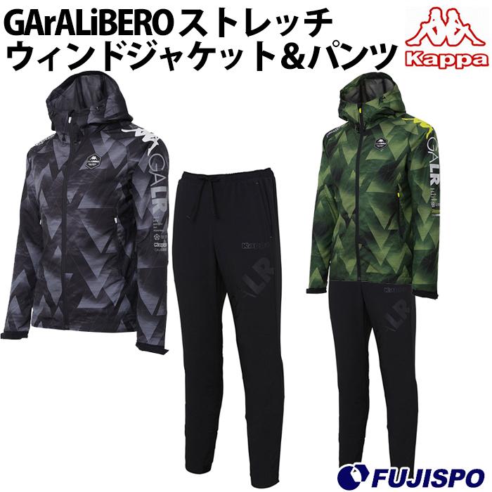 GArALiBERO ストレッチウィンドジャケット&ウィンドパンツ (KF812WT21-KF812WB21)カッパ(Kappa) ウィンドブレーカー上下セット