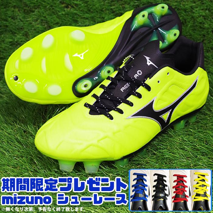レビュラ V1 ミズノ(mizuno) サッカースパイク イエロー×ブラック (P1GA188145)