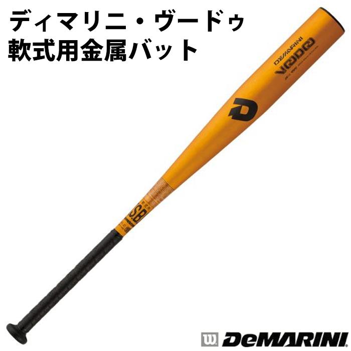 ディマリニ(DeMARINI) 軟式 金属バット ディマリニ ヴードゥ【野球・ソフト】一般軟式 金属 バット (WTDXJRRVD)
