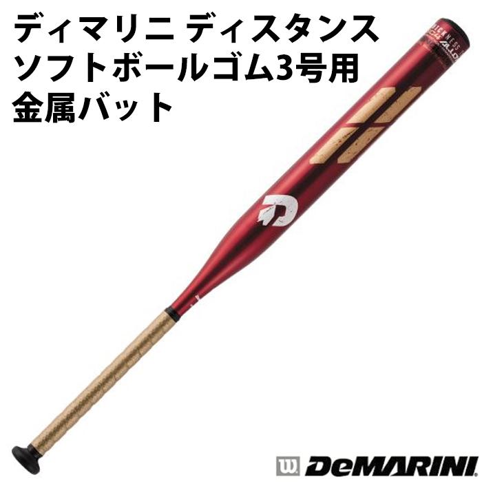 ディマリニ(DeMARINI) ソフトボール ゴム3号用 金属バット ディマリニ ディスタンス【野球・ソフト】3号 金属 バット (WTDXJSRDL)
