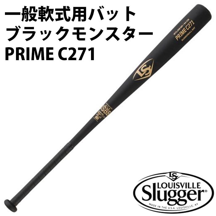 ルイスビルスラッガー(Louisville Slugger) 軟式 バット ブラックモンスター PRIME C271【野球・ソフト】一般軟式 スーパートップバランス (WTLJRB18P)