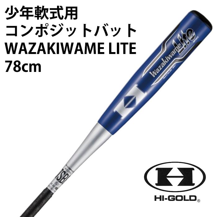ハイゴールド(HI-GOLD) 少年軟式用 コンポジットバット WAZAKIWAME LITE【野球・ソフト】軟式 バット トップバランス 少年 ジュニア (NBT-0878)