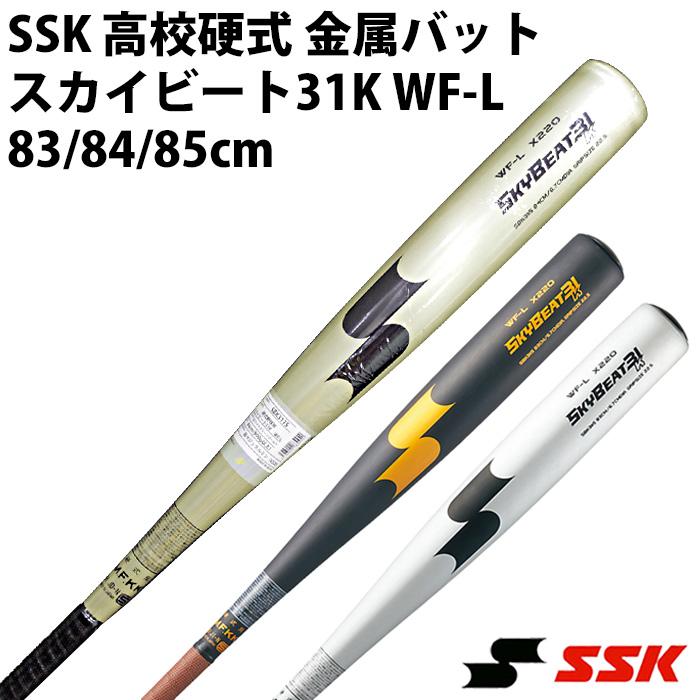 エスエスケイ(SSK) 高校硬式 金属バット スカイビート31K WF-L【野球・ソフト】バット 硬式 金属 オールラウンド 限定カラー (SBK3115)