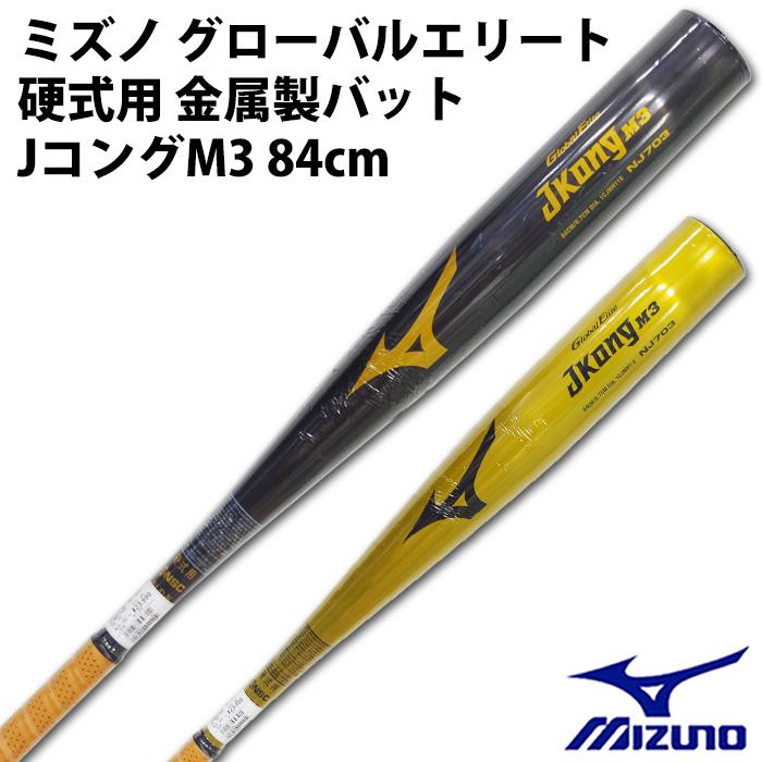 ミズノ(mizuno) 硬式 金属バット グローバルエリート Jコング M3【野球・ソフト】バット 金属 ミドルバランス 84cm (1CJMH11584)