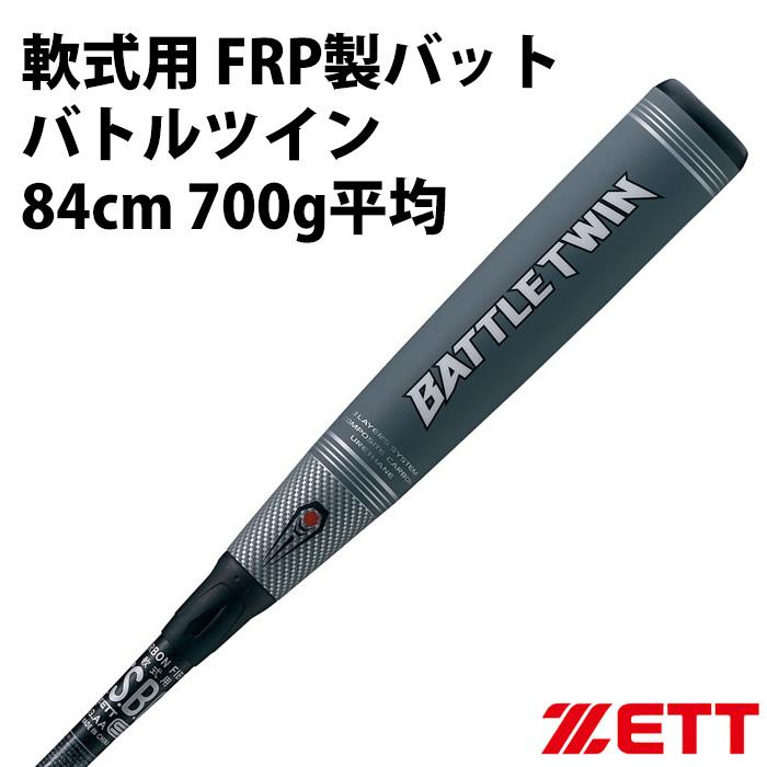 ゼット(ZETT) 軟式用FRP製バット バトルツイン BATTLETWIN 84cm 700g平均【野球・ソフト】軟式 FRP カーボン バット M号球対応 (BCT30804)