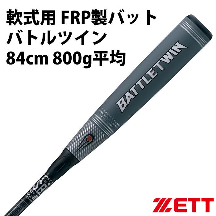 ゼット(ZETT) 軟式用FRP製バット バトルツイン BATTLETWIN 84cm 800g平均【野球・ソフト】軟式 FRP カーボン バット M号球対応 (BCT30884)