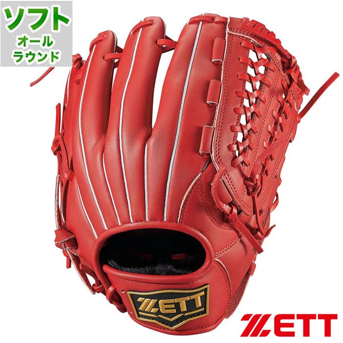 ソフトボール 3号用 グラブ デュアルキャッチ オールラウンド ゼット(ZETT) 【野球・ソフト】 3号 グローブ 右投げ (BSGB53820-6400)
