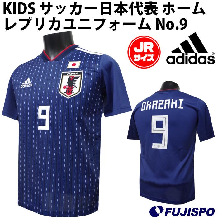 アディダス Kidsサッカー日本代表 ホームレプリカユニフォーム半袖 No.9 岡崎慎司 (DRN90-OKAZAKI)アディダス(adidas) ジュニア キッズ レプリカウェア 日本代表