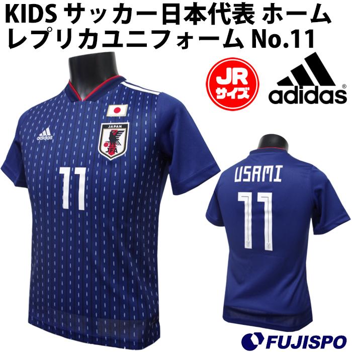 アディダス Kidsサッカー日本代表 ホームレプリカユニフォーム半袖 No.11 宇佐美貴史 (DRN90-USAMI)アディダス(adidas) ジュニア キッズ レプリカウェア 日本代表