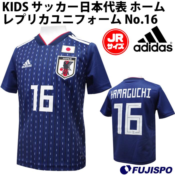 アディダス Kidsサッカー日本代表 ホームレプリカユニフォーム半袖 背番号16 山口蛍 (DRN90-YAMAGUCHI)アディダス(adidas) ジュニア キッズ レプリカウェア 日本代表