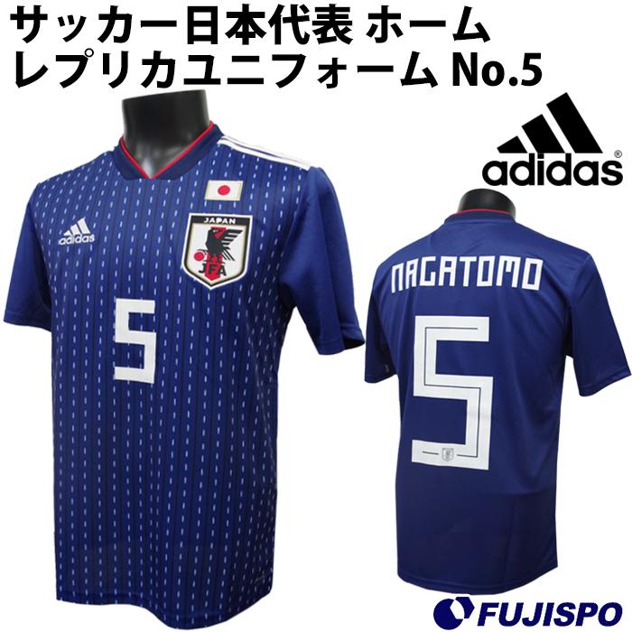 アディダス サッカー日本代表 ホームレプリカユニフォーム半袖 長友佑都 (DRN93-NAGATOMO)アディダス(adidas) レプリカウェア 日本代表