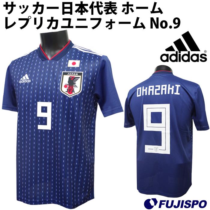 アディダス サッカー日本代表 ホームレプリカユニフォーム半袖 岡崎慎司 (DRN93-OKAZAKI)アディダス(adidas) レプリカウェア 日本代表