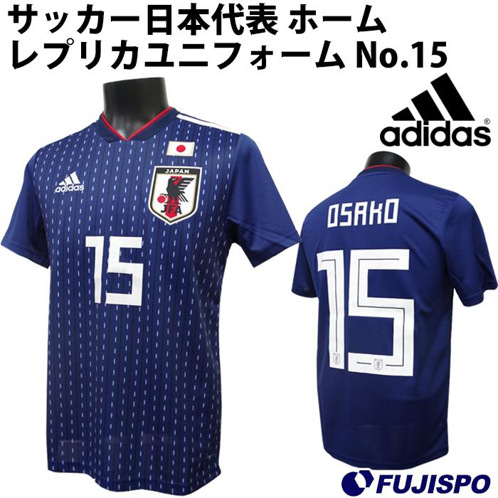 アディダス サッカー日本代表 ホームレプリカユニフォーム半袖 背番号15 大迫勇也 (DRN93-OSAKO)アディダス(adidas) レプリカウェア 日本代表