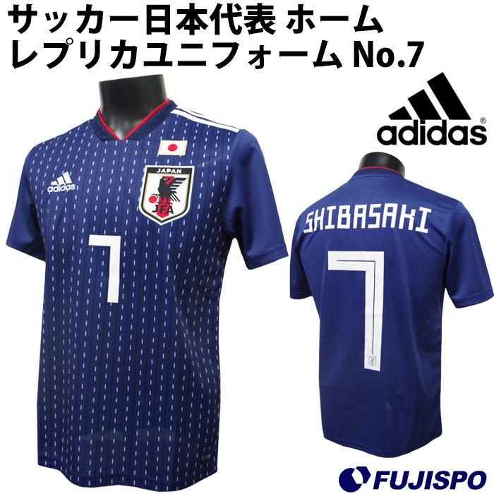 アディダス サッカー日本代表 ホームレプリカユニフォーム半袖 柴崎岳 (DRN93-SHIBASAKI)アディダス(adidas) レプリカウェア 日本代表