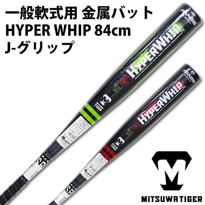 美津和タイガー(MITSUWA TIGER) 軟式 金属バット レボルタイガー ハイパーウィップ【野球・ソフト】金属 バット トップバランス 84cm M号球対応 (RBRHW84F)