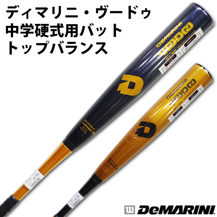 【ウィルソン/Wilson】中学硬式用バット ディマリニ ヴードゥ【野球・ソフト】中学硬式 バット トップバランス(WTDXJHRVP)