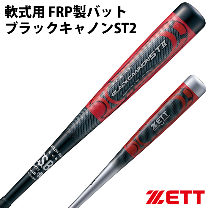 ゼット(ZETT) 軟式 FRP製バット ブラックキャノン ST2【野球・ソフト】バット FRP カーボン 83cm (BCT31883)