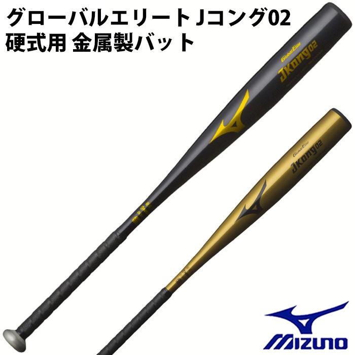 ミズノ(mizuno) グローバルエリート 硬式 金属製バット Jコング 02【野球・ソフト】バット 金属 高校硬式 (1CJMH11684)
