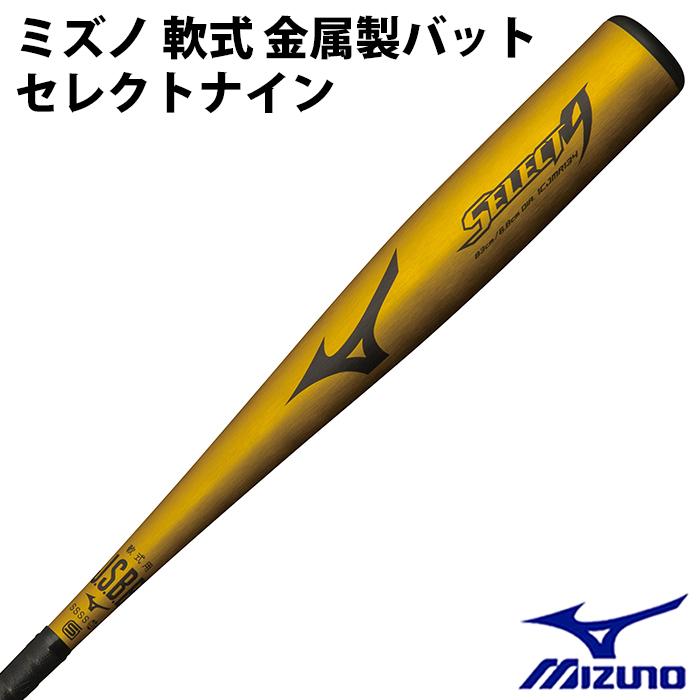ミズノ(mizuno) 軟式 金属製バット セレクトナイン【野球・ソフト】バット 金属 ミドルバランス 83cm (1CJMR13483)