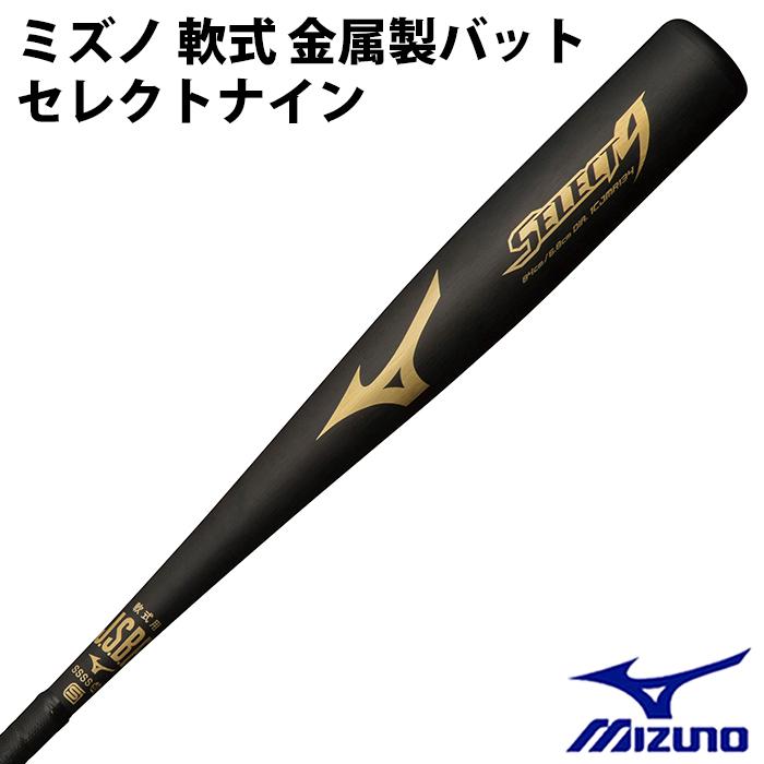 ミズノ(mizuno) 軟式 金属製バット セレクトナイン【野球・ソフト】バット 金属 トップバランス 84cm (1CJMR13484)
