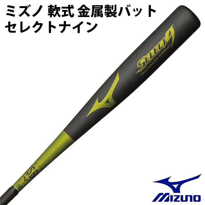 ミズノ(mizuno) 軟式 金属製バット セレクトナイン【野球・ソフト】バット 金属 ミドルバランス 85cm (1CJMR13485)