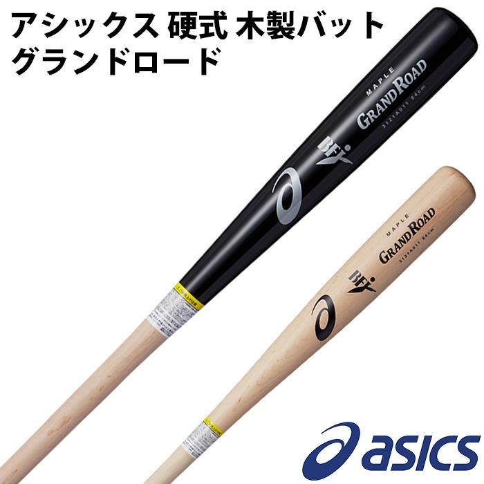アシックス(asics) 限定 硬式 木製バット グランドロード【野球・ソフト】メイプル バット 木製 900g平均 (3121A011)