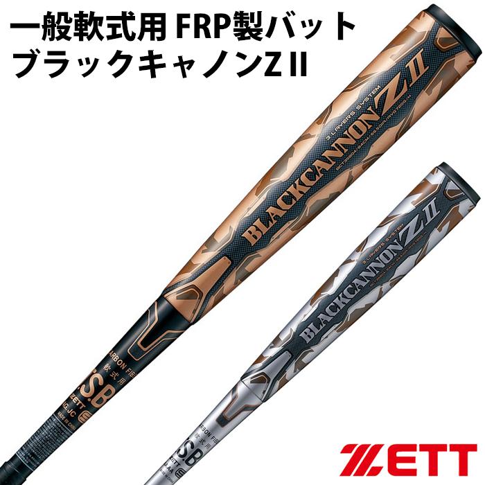 ゼット(ZETT) 軟式 FRP製バット ブラックキャノン Z2【野球・ソフト】バット FRP カーボン M号球対応 (BCT35804)