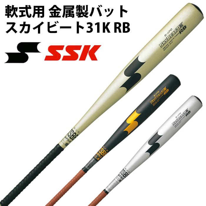 エスエスケイ(SSK) 軟式用 金属バット スカイビート31K RB【野球・ソフト】軟式 金属 バット 高校軟式野球対応 (SBB4001)