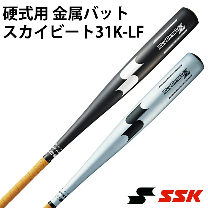 エスエスケイ(SSK) 硬式用 金属バット スカイビート31K-LF【野球・ソフト】硬式 金属 バット オールラウンドバランス (SBK3116)