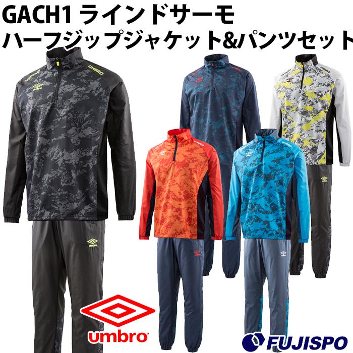 GACH1 ラインドサーモ ハーフジップジャケット&サーモパンツ (UUUMJF36-UUUMJG36)アンブロ(umbro) ウィンドブレーカー上下セット【裏地ピステ】