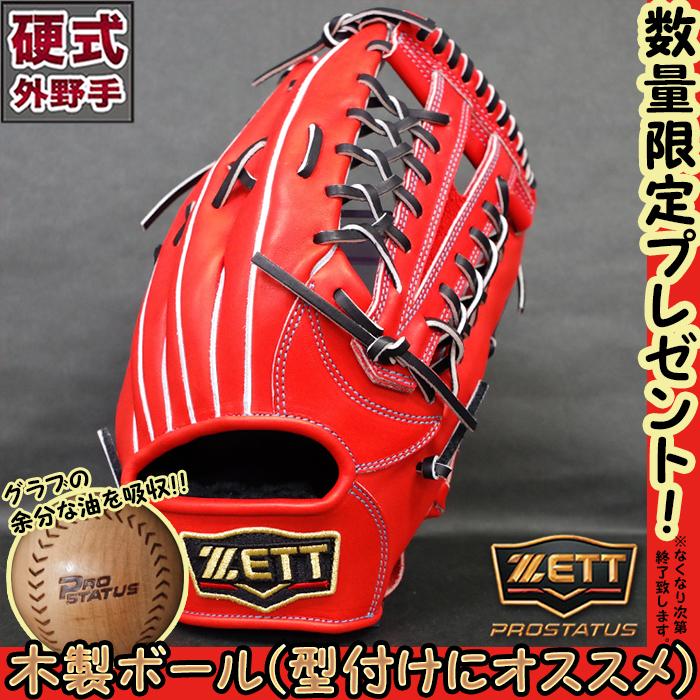 プロステイタス 硬式 グラブ 外野 ゼット(ZETT) 【野球・ソフト】 グローブ 右投げ (BPROG67-5819)
