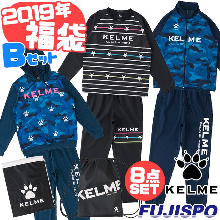 ケルメ 2019年 福袋 ハッピーバッグ B (KF20182)ケルメ(KELME) 福袋 ラッキーバッグ ウェアセット【2019年福袋】