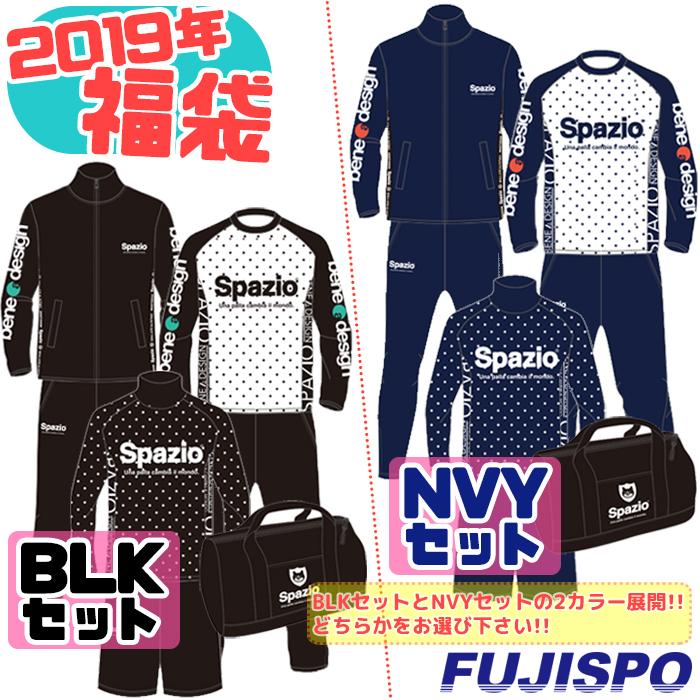 スパッツィオ 2019年 福袋 ハッピーバック (PA0032)スパッツィオ(Spazio) 福袋 ラッキーバッグ ウェアセット【2019年福袋】