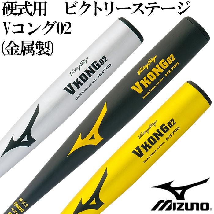 【ミズノ/mizuno】硬式用 ビクトリーステージ Vコング02(金属製)【野球・ソフト】硬式 金属バット(2TH20441)