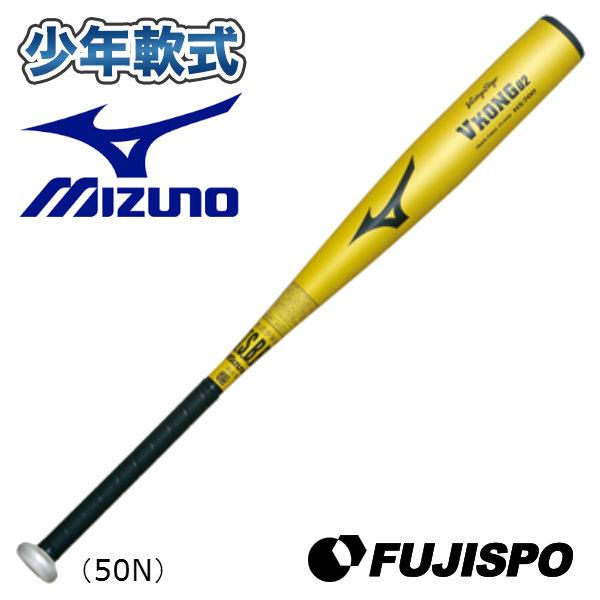 ミズノ(mizuno) 少年軟式バット Vコング02 ビクトリーステージ 【野球・ソフト】軟式用 金属バット (少年用)(2TY84590)