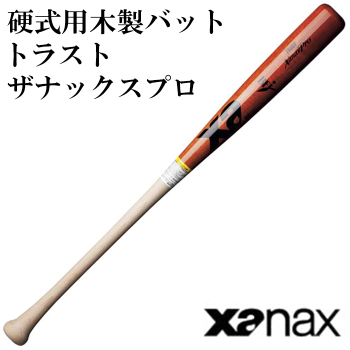 【ザナックス/Xanax】硬式用 木製バット トラスト ザナックスプロ【野球・ソフト】硬式 木製バット バーチ BFJ 松山竜平(BHB1624)