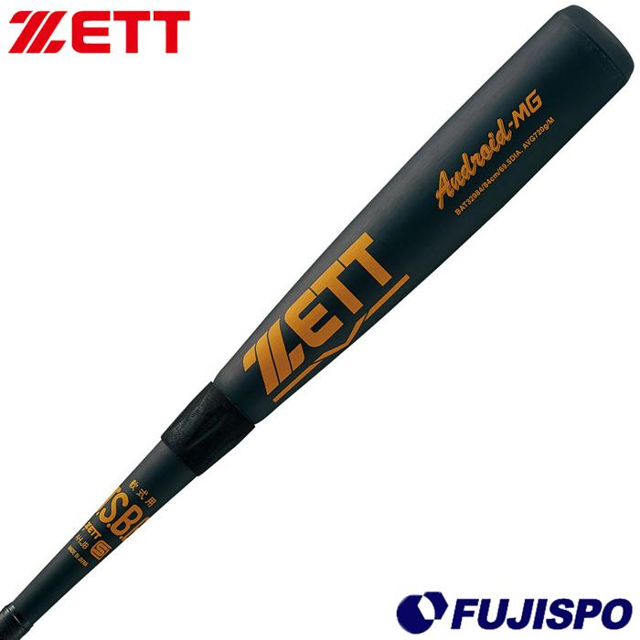 ゼット(ZETT) 軟式 金属バット アンドロイドMG【野球・ソフト】バット 金属製 (BAT32984)
