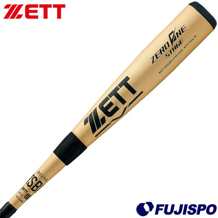 ゼット(ZETT) 少年軟式 バット ゼロワンステージ【野球・ソフト】金属 80cm (BAT71920)