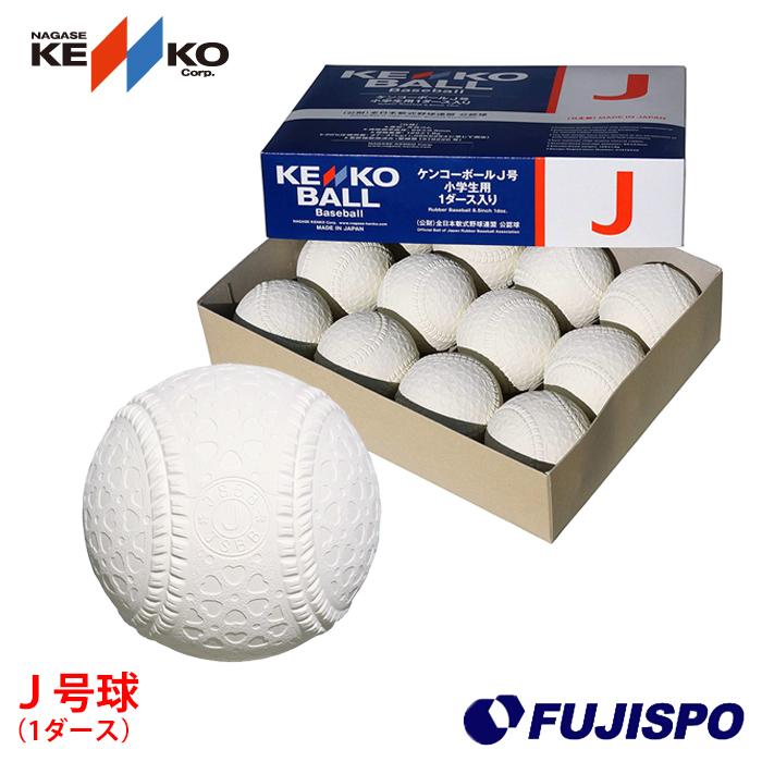 ナガセケンコー(NAGASE KENKO) ケンコーボールJ号【野球・ソフト】少年軟式ボール J号球 軟式野球公認球 1ダース 12個 (J-KENKO-HAKO)