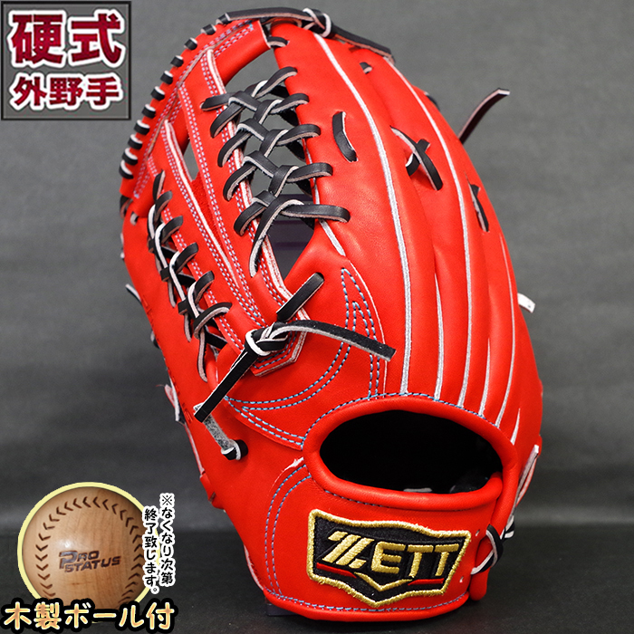 プロステイタス 硬式 グラブ 外野 ゼット(ZETT) 【野球・ソフト】 グローブ 左投げ (BPROG67-5819H)